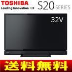 東芝(TOSHIBA) 32型液晶テレビ(32インチ) USB外付けハードディスク録画対応 REGZA(レグザ) 32S20