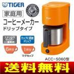 タイガー魔法瓶(TIGER) コーヒーメーカー ドリップ式 直接マグカップOK ACC-S060-D
