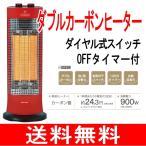 ダブルカーボンヒーター(カーボン管/ダイヤルスイッチ式/強弱切替/電気ストーブ) オフタイマー付アピックス ACH-740-RD