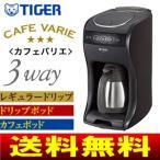 ACT-B040TS タイガー魔法瓶(TIGER) コーヒーメーカー カフェバリエ ドリップ・エコポッド・カフェポッド対応 ACT-B040-TS