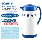 日本製 ガラスマホービン(ガラス製卓上用まほうびん) 保温・保冷両用 1.0L 象印(ZOJIRUSHI) フローラルブルー AG-KD10V-AF