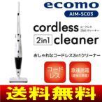 おしゃれなコードレスサイクロンクリーナー(スティック・ハンディ掃除機)ecomo 2way(2in1) 充電式 AIM-SC03(WT)