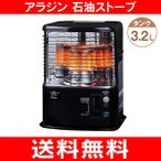 アラジン 石油ストーブ 省エネ・省電力・節電 7(9)畳用 AKP-S247(K)