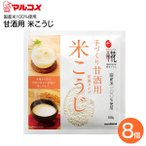 手づくり甘酒用米こうじ マルコメ(marukome) 米こうじ乾燥タイプ プラス糀 国産米100%使用 ぷらすこうじ marukome 米こうじ8個セット