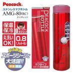 Peacock(ピーコック) マグボトル(ステンレスボトル) 直飲み 容量0.8L(800ml) クリアレッド AMG-80-RC