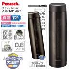 Peacock(ピーコック) マグボトル(ステンレスボトル) 直飲み 容量0.8L(800ml) クリアブラック AMG-81-BC