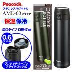 Peacock(ピーコック) マグボトル(ステンレスボトル) 直飲み 容量600ml(0.6L) ブラック AML-60-B