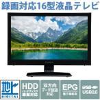 16型液晶テレビ・16インチ 地上デジタル専用液晶TV USB外付HDD録画対応 小型テレビ エスキュービズム S-cubism AT-16G01SR