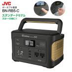 JVC ポータブル電源 家庭用蓄電池 非常用電源  防災 アウトドア用品 ポータブルバッテリー コンパクトボディ JVCケンウッド JVCKENWOOD BN-RB5-C
