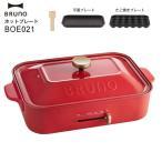 BOE021(RD) BRUNO ブルーノ コンパクトホットプレート 平面プレート たこ焼きプレート レッド BOE021-RD