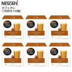カフェオレ(6箱) 賞味期限2021年10月末 NESCAFE ネスカフェ ドルチェグスト 専用カプセル カフェオレ 1箱16杯×6箱