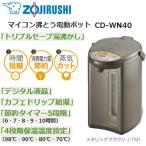ショッピング象印 CD-WN40(TM)象印 マイコン沸とう 電動ポット(沸騰ジャーポット、電動ポット)容量4.0L CD-WN40-TM