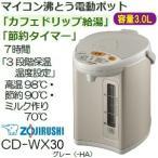 CD-WX30(HA)象印 マイコン沸とう(電気ポット/電動ポット)省エネで人気 容量3.0L CD-WX30-HA
