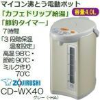 ショッピング象印 CD-WX40(HA)象印 マイコン沸とう(電気ポット/電動ポット)省エネで人気 容量4.0L CD-WX40-HA