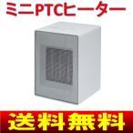 ミニPTCヒーター(300/600W切換)(電気ヒーター/電気ストーブ/セラミックヒーター) コンパクト暖房器具 シィー・ネット CDC101