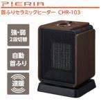 ミニセラミックファンヒーター(電気暖房機・電気ストーブ) 小型・コンパクトタイプ ドウシシャ ピエリア(Pieria) CHR-103(DWD)