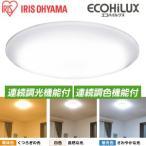 CL12DL5.0 アイリスオーヤマ LEDシーリングライト 10畳〜12畳用 調光機能・調色機能付き LED照明器具 天井照明 CL12DL-5.0(調色)