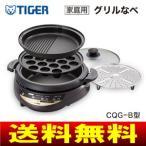 CQG-B300T タイガー たこ焼き器 グリル鍋 深なべ 波型プレート たこ焼きプレート TIGER CQG-B300-T