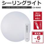 LEDシーリングライト 6畳 調光機能 昼光色 Luminous 天井照明 LED電気 ドウシシャ ルミナスLED CS-R06D