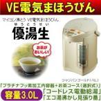 象印 電気ポット(電動ポット)VE電気まほうびん 優湯生 マイコン沸とう 省エネモード(節電・節約)容量3.0L CV-VT30-NL