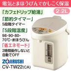CV-TW22(CA)象印 VE電気まほうびん 優湯生 マイコン沸とう(電気ポット/電動ポット)省エネで人気 容量2.2L CV-TW22-CA