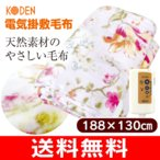 (電気毛布)電気掛け敷き毛布(洗えるブランケット)綿100%(天然素材) 広電(KODEN) CWS-086F