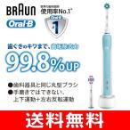 ブラウン(BRAUN) 充電式電動歯ブラシ オーラルB(Oral-B) PRO500 D165231UAW