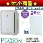(PM2.5対応フィルターセットモデルDAS-303E)富士通ゼネラル 加湿脱臭機(空気清浄機能 花粉)20畳用 DAS-303E-W+集塵F+PM2.5F
