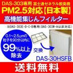 PM2.5対応高機能集じんフィルター プラズマイオンUV加湿脱臭機(PLAZION)富士通ゼネラル DAS-303E・DAS-303D・DAS-303C・DAS-303B専用 DAS-30HSFB