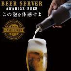 DBS-17(BR) 泡ひげビアー 缶ビールサーバー 家庭用 超音波式 クリーミーな泡 ドウシシャ DBS-17BR(ブラウン)