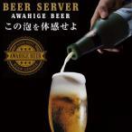 DBS-17(GR) 泡ひげビアー 缶ビールサーバー 家庭用 超音波式 クリーミーな泡 ドウシシャ DBS-17GR(グリーン)