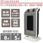 セラミックファンヒーター(電気暖房機・電気ストーブ) 小型・コンパクトタイプ ドウシシャ ピエリア(Pieria) DCH-1605(IV)