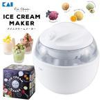 ショッピングアイスクリーム アイスクリームメーカー 貝印 家庭用 KHS ICE CREAM MAKER コンパクトサイズ 300ml KAI DL5929