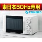 ショッピング電子レンジ 電子レンジ(東日本50Hz専用) 単機能電子レンジ(庫内容量17L) 700W ツインバード(TWINBIRD) DR-D419W5