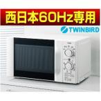 電子レンジ(西日本60Hz専用) 単機能電子レンジ(庫内容量17L) 700W ツインバード(TWINBIRD) DR-D419W6