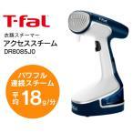 T-fal・ティファール 衣類スチーマー アクセススチーム ハンガーアイロン ハンガーにかけたまま使える DR8085J0
