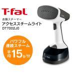 T-fal ティファール アクセススチームライト 衣類スチーマー ハンガーアイロン ハンガーにかけたまま使える DT7002J0