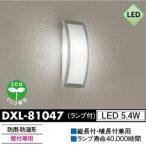 大光電機 LEDアウトドアライト・ポーチライト 防雨・防湿形 壁付専用 DAIKO DXL-81047