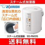 EE-RM35(WA)象印 スチーム式加湿器 「うるおいプラス」水タンク一体型 10(6)畳用 EE-RM35-WA