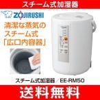 EE-RM50(WA)象印 スチーム式加湿器 「うるおいプラス」水タンク一体型 13(8)畳用 EE-RM50-WA