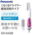 EH-KA28(P) パナソニック くるくるドライヤー 騒音抑制タイプ カールドライヤー Panasonic ピンク EH-KA28-P
