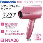 EH-NA28(P) パナソニック ヘアードライヤー ナノケア・ナノイー美容 Panasonic ピンク EH-NA28-P
