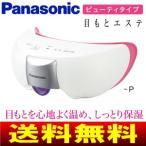 EH-SW54(P) パナソニック(Panasonic) 目元エステ(目もとエステ) ビューティタイプ EH-SW54-P