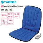 EM-2537(BL) ツインバード シートマッサージャー マッサージシート マッサージ器 椅子・座イス・ソファーなどで TWINBIRD ブルー EM-2537BL