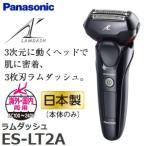 ES-LT2A(K) パナソニック ラムダッシュ 3枚刃 海外対応 電気シェーバー 電動ひげそり メンズシェーバー Panasonic ES-LT2A-K