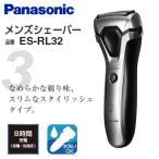 ES-RL32(S) パナソニック 3枚刃 電気シェーバー・電動ひげそり・メンズシェーバー 充電・交流式 Panasonic シルバー調 ES-RL32-S