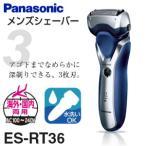 ES-RT36(S) パナソニック 3枚刃 海外対応 電気シェーバー(電動ひげそり・メンズシェーバー) Panasonic ES-RT36-S