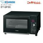 ET-GN30(BZ) オーブントースター マイコン自動コース 象印 サクふわトースト こんがり倶楽部 マットブラック ZOJIRUSHI ET-GN30-BZ