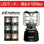 (EX1000C)ジェントス LEDランタン(Explorer LED LANTERN)白色・昼白色・暖色 最大1000ルーメン(GENTOS) EX-1000C