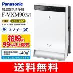 F-VXM90(W)パナソニック(PANASONIC) ナノイーX搭載加湿空気清浄機(日本製・花粉対策モデル) F-VXM90-W